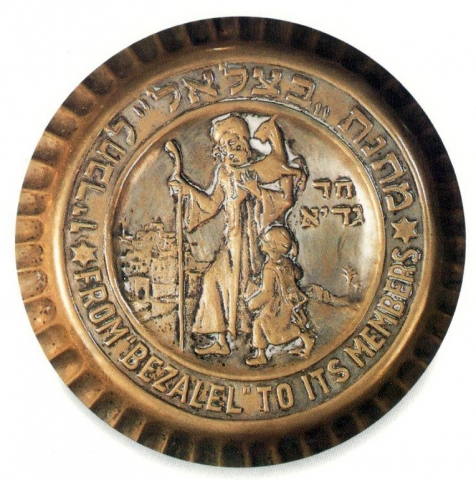 Detail Brass Passover Plate